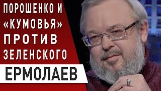 Срочно! Украину ждёт Большая перезагрузка - Зеленский торопится успеть: Ермолаев - Кучма, Порошенко