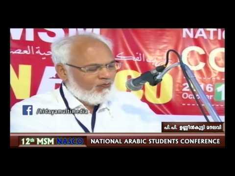 12th MSM NASCO | National Arabic Students Conference | പി പി ഉണ്ണീൻകുട്ടി മൗലവി