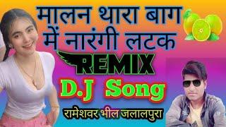 मालन थारा बाग में नरंगी लटके  D.j remix mix by  D.j Rameshvr bhil JALALPURA