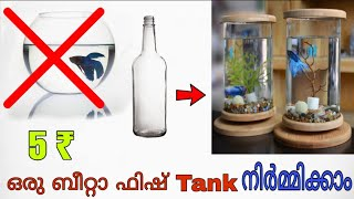 How to make betta fish tank at home| | Malayalam