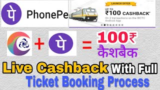 Phonepe Irctc, 100rs Cashback Offer. Cashback With Full ticket Booking Process.
