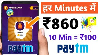 10 Min = ₹100Rs Paytm Cash Unlimited Time || New Earning App ADD ₹860+₹860 Paytm || Best Earning App