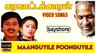 Maanguyile Poonguyile - Karakattakaran Video Song HD | Ilaiyaraaja | Gangai Amaran