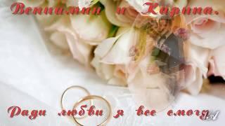 Ради любви я все смогу. Свадьба Вениамина и Карины