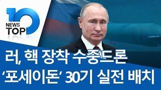 러, 핵 장착 수중드론 '포세이돈' 30기 실전 배치