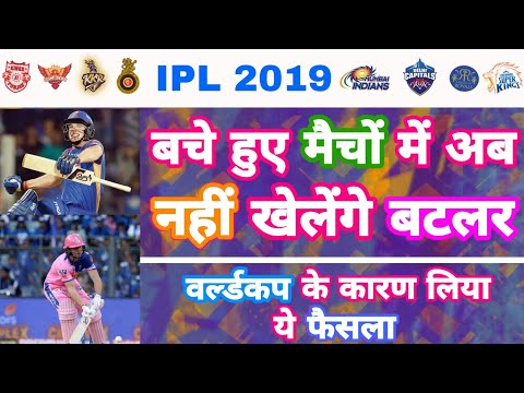 IPL 2019 - Jos Buttler Flies Back & Ends Up Vivo IPL Journey This Year | My Cricket Production