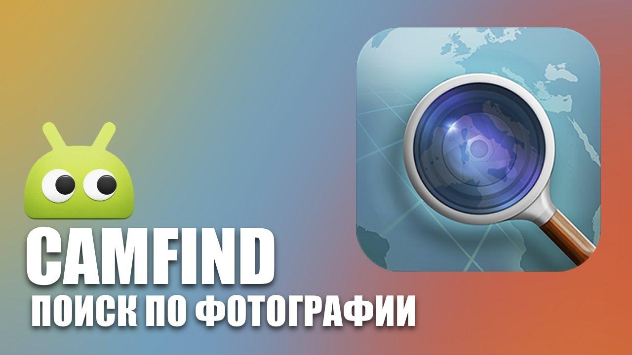 CamFind - Поиск по фотографии. Обзор AndroidInsider.ru