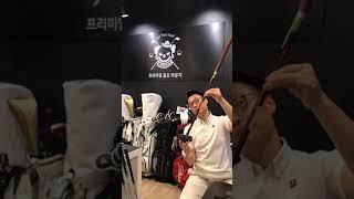 메이드 인 코리아 골프 브랜드!