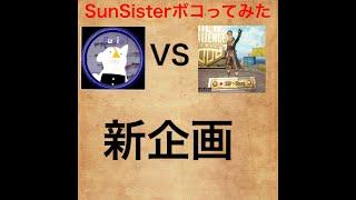【新企画 TDMタイマン】#1 SunSister sheepボコってみた! …