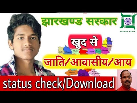 झारखण्ड सरकार-How to download caste certificate online,residential certificate,Techno india