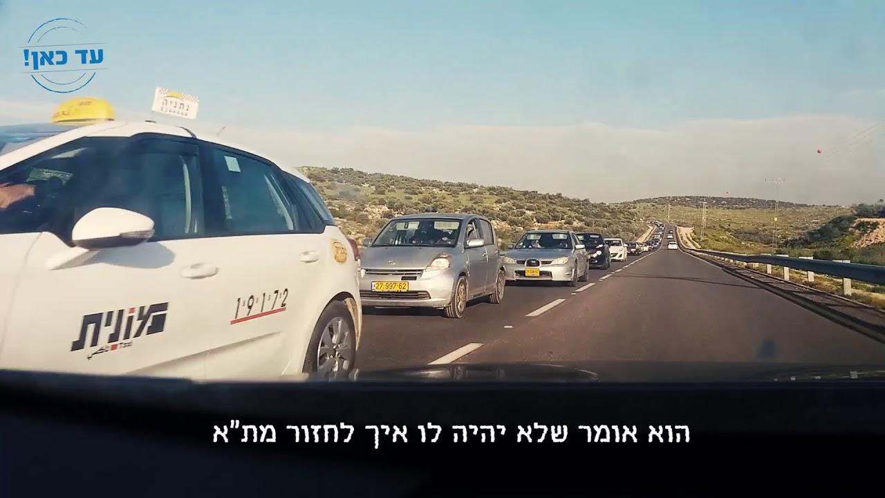 """צפו: כך לוחמים לשלום מחדירים שב""""חים ערבים לישראל"""