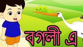Assamais dessin animé de la Chanson | Bogoli Chanson | Bogoli e hobaholoi nahili ce | বগলী এ সবাহলৈ নাহিলি কিয়
