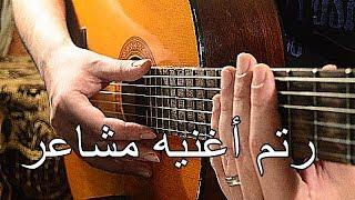 تعليم العزف على الجيتار - رتم اغنيه مشاعر