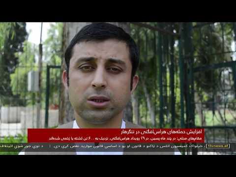 Afghanistan Dari News 27.07.2018 خبرهای افغانستان