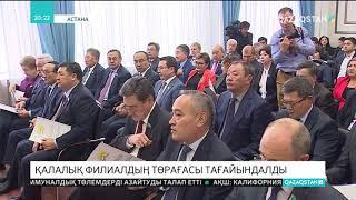 Астана қаласының әкімі «Нұр Отан» партиясы филиалының төрағасы болып сайланды