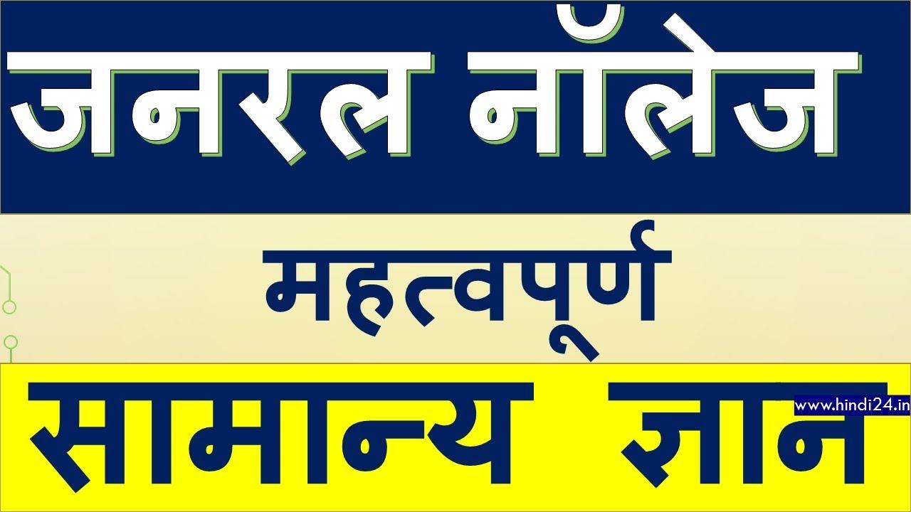 जनरल नॉलेज 2020 : General Knowledge Hindi 2020