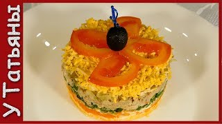 Очень ВКУСНЫЙ и НЕЖНЫЙ салат с ПЕЧЕНЬЮ ТРЕСКИ !!! Рецепт салата.