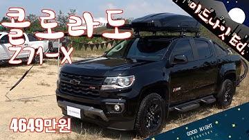 쉐보레 리얼 뉴 콜로라도 Z71-X 미드나잇 에디션 시승기(Chevrolet Colorado 2021 Z71-X Midnight edition test drive)