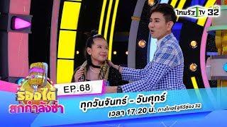 EP.68 ซ่อนกลิ่น - น้องแก้ม VS น้ำเต็มแก้ว - น้องข้าวปุ้ญ   ร้องได้ยกกำลังซ่า   03-06-63   ThairathTV