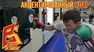Как поставить акцентированный удар - тренировка, упражнения на силу удара.Техника бокса.