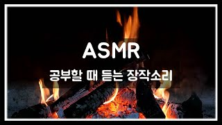 ASMR Crackling Fireplace Sound | Listen when you study and sleep.