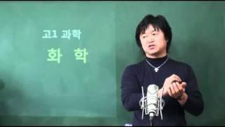 화학인강 박원청정의 고1과학