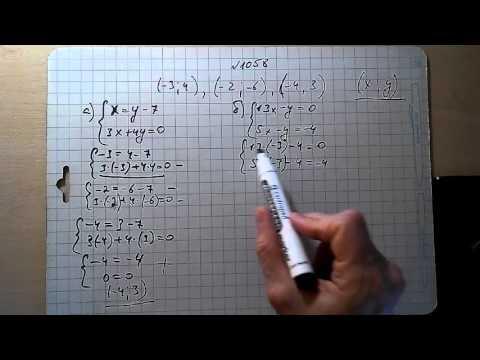 №1058 алгебра 7 системы уравнений