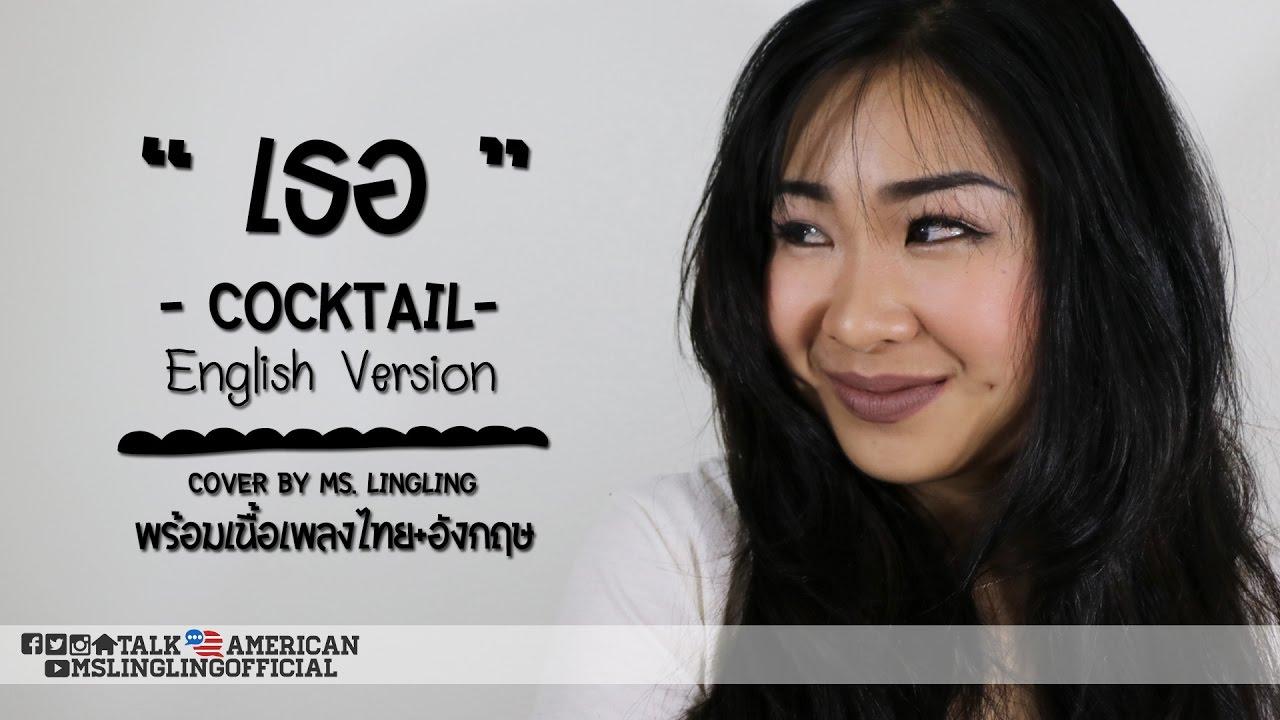 เธอ – Cocktail – ENGLISH เวอร์ชั่น [COVER] – by Ms.LingLing | เนื้อหาที่ปรับปรุงใหม่เกี่ยวกับค็อกเทล ภาษาอังกฤษ