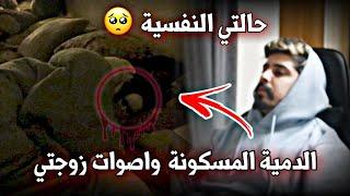 الدمية المسكون واصوات زوجتي (عفاريت الجن ) خالد النعيمي