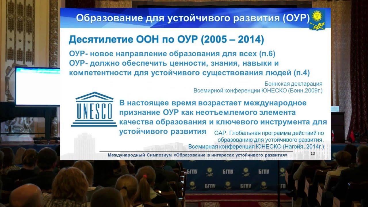 """Выступление ректора БГПУ на симпозиуме """"Образование в интересах устойчивого развития"""""""