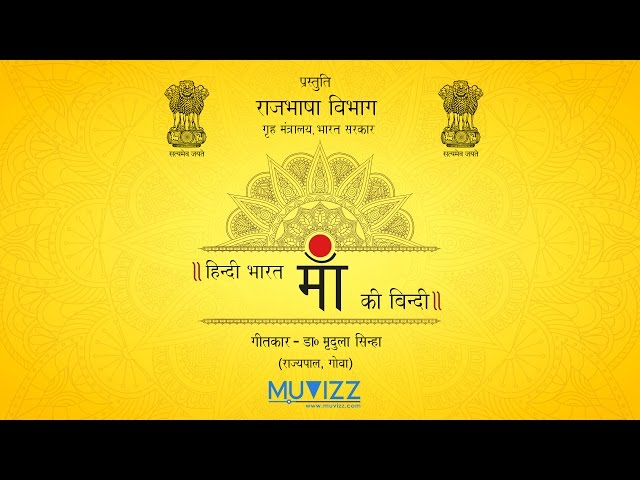 Hindi Bharat Maa ki Bindi - YouTube