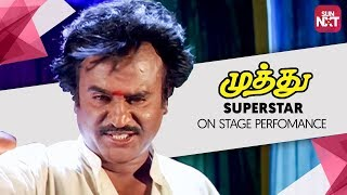 Superstar's Punch Dialogue | Muthu | Superstar Rajinikanth, Meena | Watch Full Movie on Sun NXT