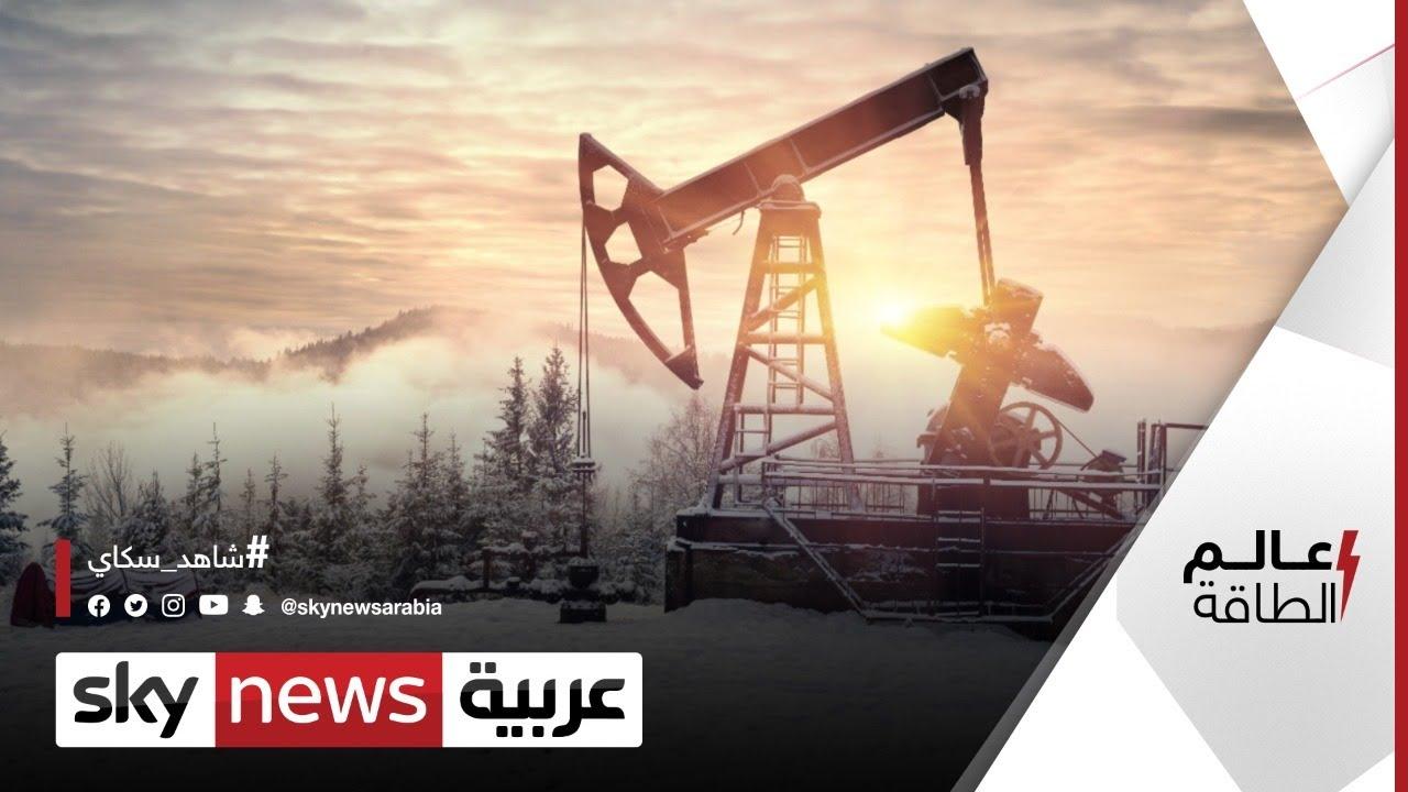 أسعار النفط قد تذهب باتجاه 100 دولار والسبب فصل الشتاء! | #عالم_الطاقة  - نشر قبل 15 ساعة