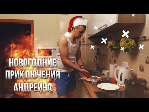Новогодние приключения Андреича.