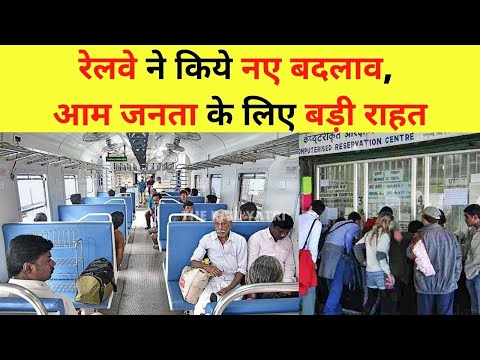 *RAILWAY made New Changes, BIG RELIEF for General Public, ALL UNRESERVED TRAIN LIST #9