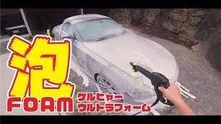 ケルヒャー 高圧洗浄機のウルトラフォームセットで泡まみれ洗車 その2 BMW Z4 E85