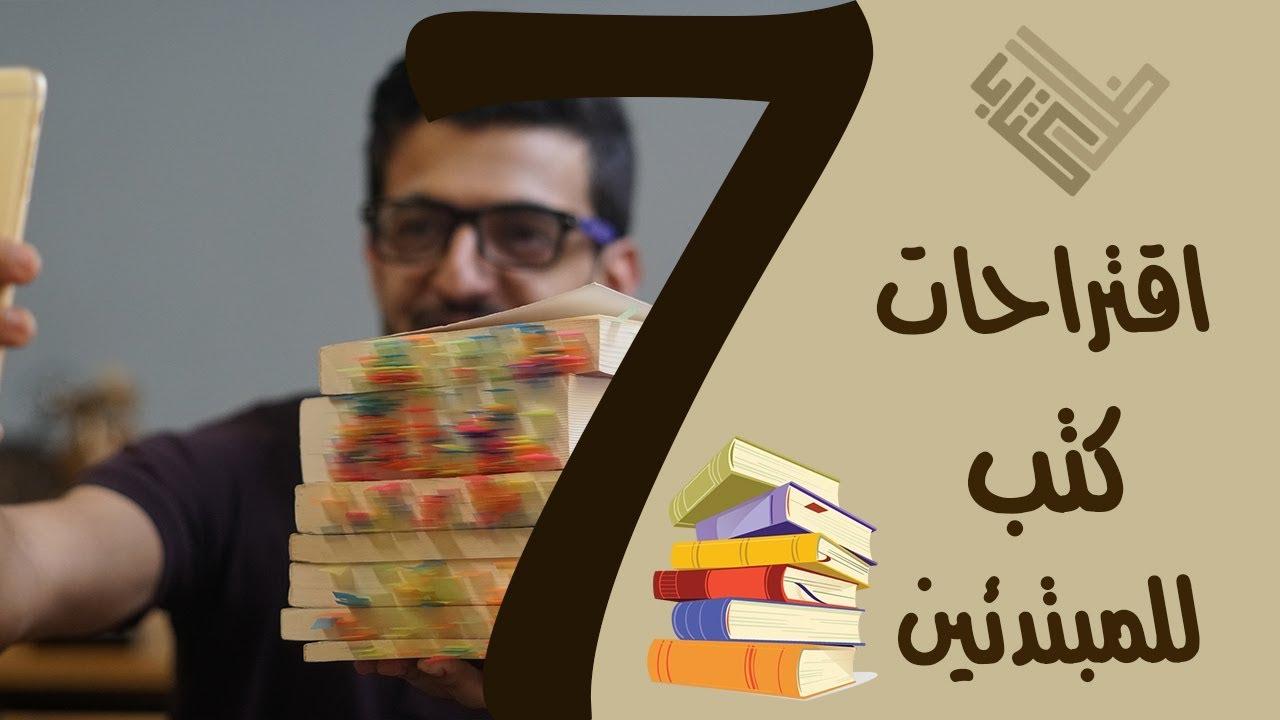 سبعة كتب للمبتدئين في القراءة مراجعة مختصرة لكل كتاب Youtube