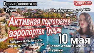 Турция 2020 10 мая Перелеты в Турции как готовятся Полат Алания жизнь в Турции Алания 2020