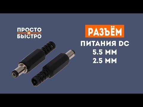 Разъем питания постоянного тока (Пальчиковый) 5.5 х 2.5 мм 🔌