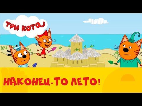 💛 Три кота   НАКОНЕЦ-ТО ЛЕТО! 🌞 Огромный сборник солнечных серий от СТС Kids 💛