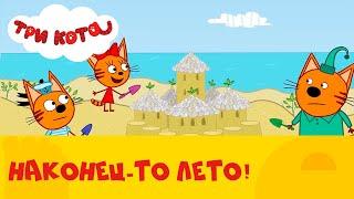 💛 Три кота | НАКОНЕЦ-ТО ЛЕТО! 🌞 Огромный сборник солнечных серий от СТС Kids 💛