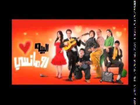 Elbeeh Romancy برموا فيلم البية رومانسي Youtube