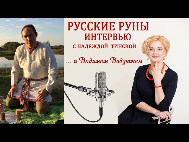 интервью Надежды Тинской с Вадимом Ведзничем