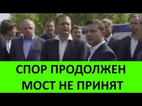 Зеленский В ГОСТЯХ на мосту Филатова в Днепре | Зе! Онлайн