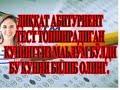 Test Topshirish Kuni Aniq Bo Ldi Dtm Uz mp3