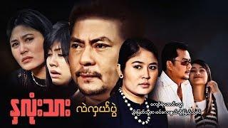 မြန်မာဇာတ်ကား - နှလုံးသားလဲလှယ်ပွဲ - ကျော်ရဲအောင် ၊ စိုးမြတ်သူဇာ ၊ စိုးပြည့်သဇင် Myanamr Movies Love