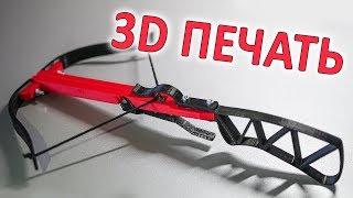 Мини Арбалет Своими Руками [3D ПЕЧАТЬ]