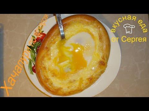Хачапури с яйцом рецепт