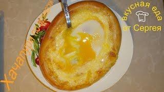 Как приготовить хачапури \ Аджарский хачапури \ Выпечка\ Кулинария \ Рецепты #ВкуснаяЕда