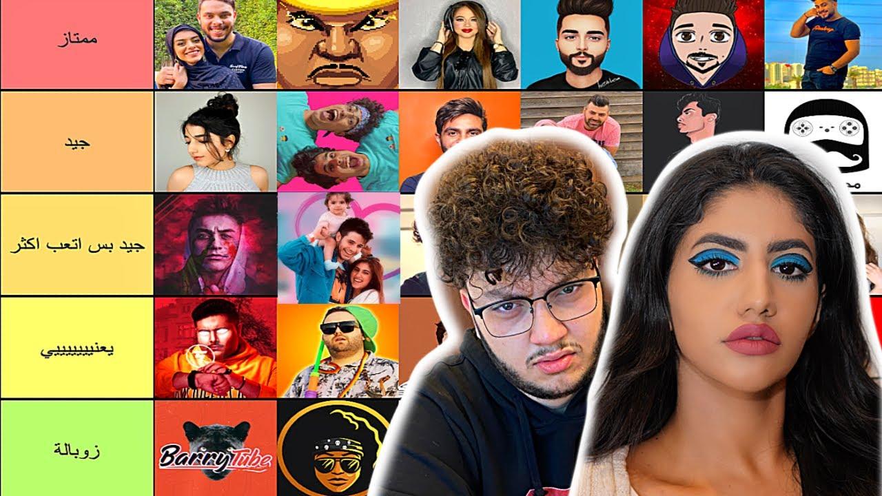 !! تقييم اليوتيوبرز العرب مع ابو الرب   جبنا العيد 😂